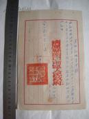 1950年清原县居住证明
