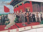 织锦(开国大典)是用多种颜色的线织成,下面有''开国大典和东方红丝织厂敬制'等字