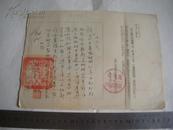 1955年辽西省革命残废军人速成中学介绍信,开原县东北村人民政府鉴定表