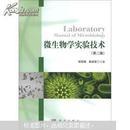 微生物学实验技术(第2版)