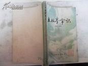 太极拳常识   32开本167页  非馆藏