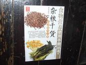 食物营养使用手册:杂货干粮【№158-21】