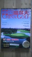 中国高尔夫 2010.4