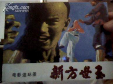 新方世玉(电影版连环画)