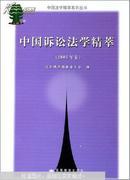 中国诉讼法学精萃.2005年卷
