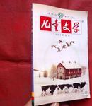 儿童文学, 2007年12期,总356期  爸爸的秘密