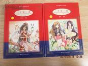 经典童话系列丛书  一千零一夜(上下册同售)