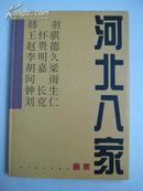 著名艺术家系列《河北八家画集》(韩羽,钟长生签名本精装 )