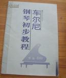 车尔尼钢琴初步教程