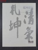 JVZD14080110 乾坤清气 沙孟海书法专场  北京传是2012年春季拍卖会 拍卖图录