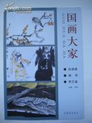 著名艺术家系列《国画大家》( 韩羽签名本)