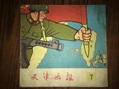 C7  天津画报1960年第7期  内容很好,品相很差