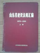 山东省建设法规汇编1979-1990上册