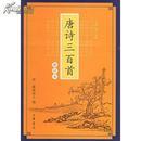 唐诗三百首(新注本) (清)蘅塘退士,于雯雪 注 9787101049947