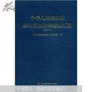 中华人民共和国涉外税收法律法规汇编(续1)/大32开硬精装