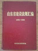 山东省建设法规汇编1995-1996