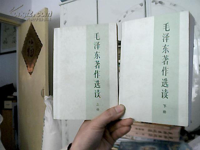 毛泽东著作选读【上下册】