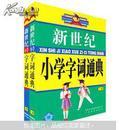 新世纪小学字词通典(上下册)