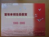 百年本钢 沧桑巨变 1905年-2005年 个性化邮票 中国结