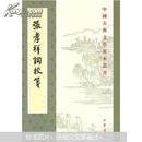 中国古典文学基本丛书:张孝祥词校笺