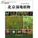 北京生物资源系列丛书:北京湿地植物 徐景先, 9787530445327