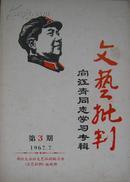 文艺批判 第3期 向江青同志学习专辑