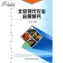 北京现代农业会展研究 刘树 中国农业科学技术出版社 9787511604378