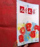 儿童文学, 2008年1期,总357期  想去天堂的孩子