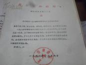 北京市邮政局关于调查一九八四年邮资贺年片发行情况的函