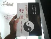 中国传统思想----静道【黄清源签赠本】 1998年版