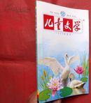 儿童文学, 2008年2期,总358期, 街坊,弄堂