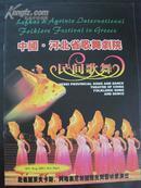 节目单:中国河北省歌舞剧院民间歌舞(赴希腊国际民间艺术节演出)