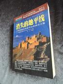 (英)詹姆斯·西尔顿(James Hilton)著《消失的地平线:寻找理想国香格里拉的神奇之旅》(有西藏东巴宫印)一版一印 现货