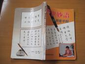 警世妙语-----钢笔字帖(货号821)