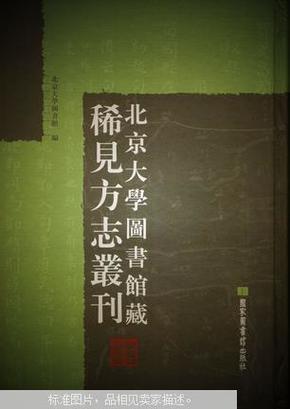 北京大学图书馆藏稀见方志丛刊(共330册)(精)