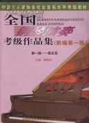 全国钢琴演奏考级作品集1-5(新编第一版)第一级--第五级
