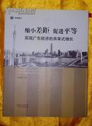 缩小差距 促进平等 实现广东经济的共享式增长