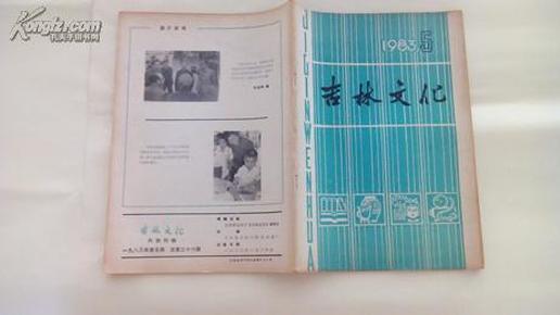 吉林文化 1983-5