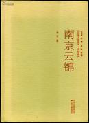 南京云锦(彩色图文版)