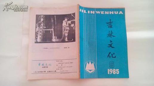 吉林文化 1985-6