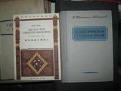 外文版旧书   如图
