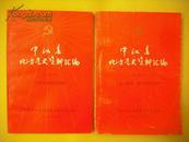 中国共产党中江党史,1.土地革命战争时期,2.解放战争时期,共2本,中江文史