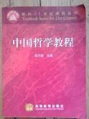 中国哲学教程