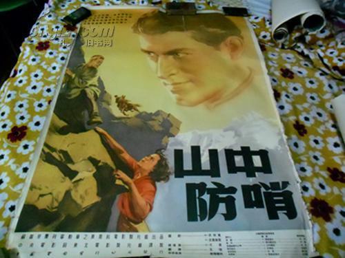 老电影海报 前苏联绘画版老经典电影【山中防哨1大开】孔网孤本