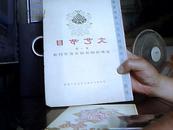 文艺节目第一辑 首都游园活动文艺节目选庆祝中华人民共和国成立二十三周年
