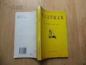 语言文学论文集 中文系签名赠送本