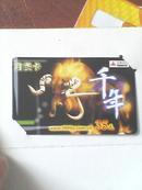 赠品:游戏卡(购书报刊每满8元即赠一枚)