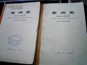 非洲史( 1800-1918年上册 1918-1967年下册)