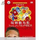 有趣的科学·有趣的数学:玩转数与形【原版】