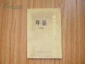 烟台师范学院年鉴1989 【首次编写】